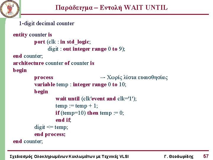 Παράδειγμα – Εντολή WAIT UNTIL 1 -digit decimal counter entity counter is port (clk