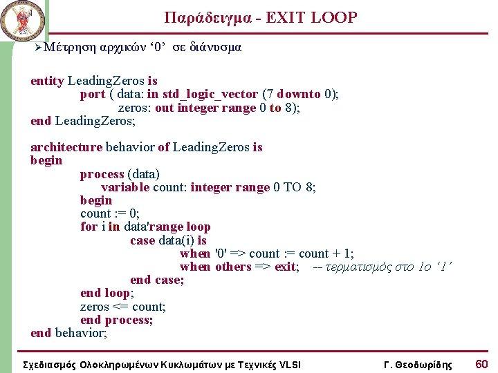 Παράδειγμα - EXIT LOOP Ø Μέτρηση αρχικών ' 0' σε διάνυσμα entity Leading. Zeros