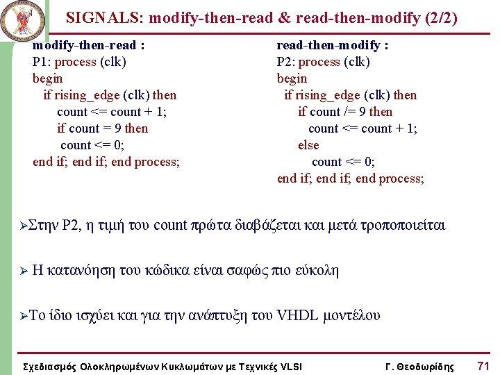 SIGNALS: modify-then-read & read-then-modify (2/2) modify-then-read : P 1: process (clk) begin if rising_edge
