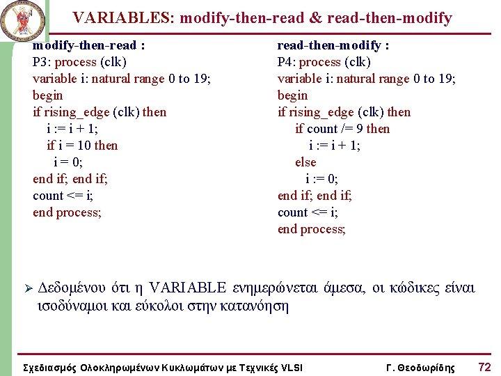 VARIABLES: modify-then-read & read-then-modify-then-read : P 3: process (clk) variable i: natural range 0