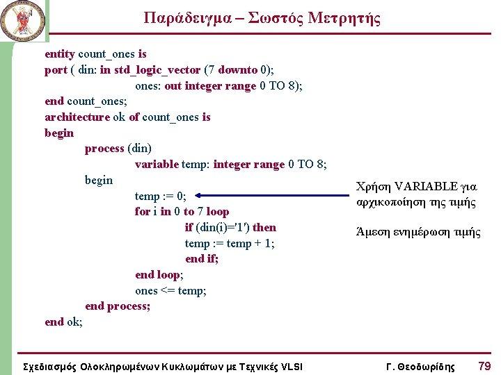 Παράδειγμα – Σωστός Μετρητής entity count_ones is port ( din: in std_logic_vector (7 downto