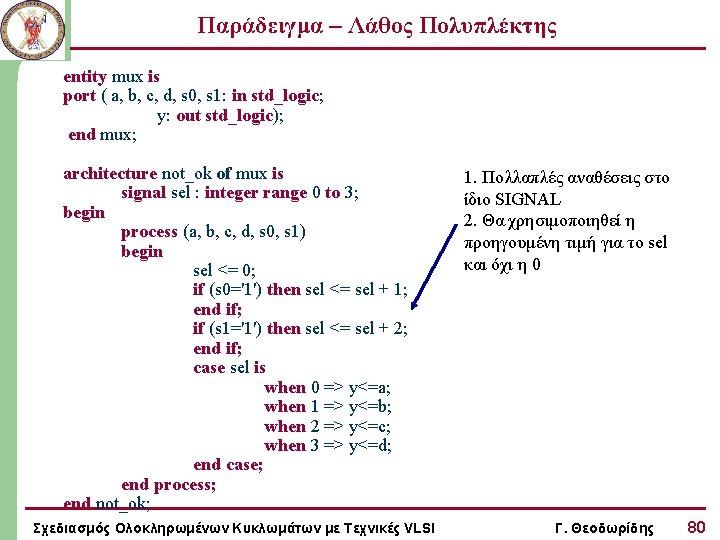 Παράδειγμα – Λάθος Πολυπλέκτης entity mux is port ( a, b, c, d, s
