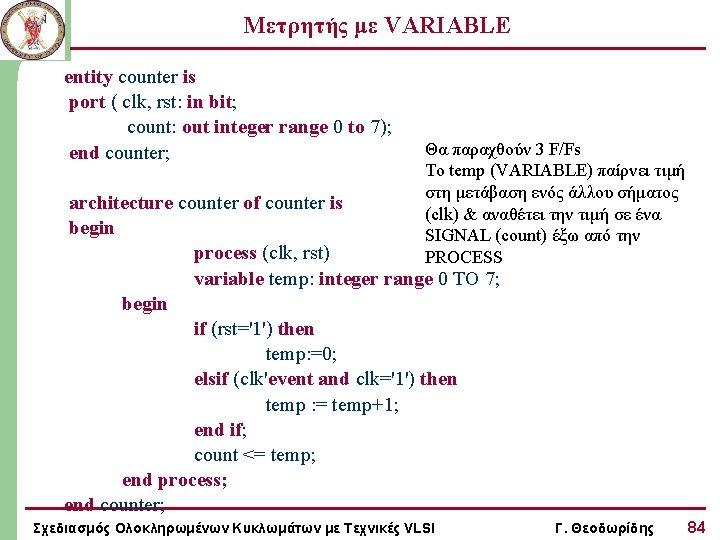 Μετρητής με VARIABLE entity counter is port ( clk, rst: in bit; count: out
