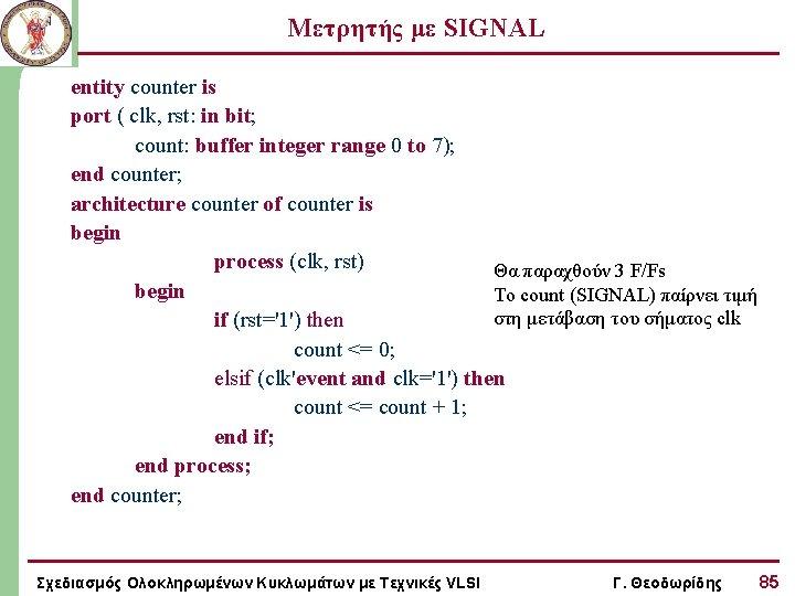 Μετρητής με SIGNAL entity counter is port ( clk, rst: in bit; count: buffer