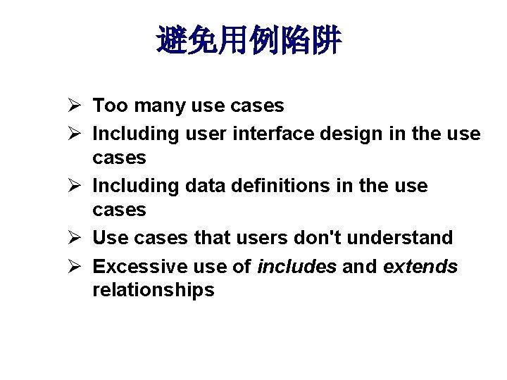 避免用例陷阱 Ø Too many use cases Ø Including user interface design in the use