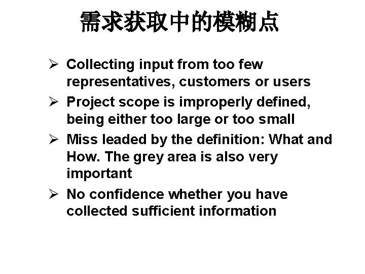 需求获取中的模糊点 Ø Collecting input from too few representatives, customers or users Ø Project scope