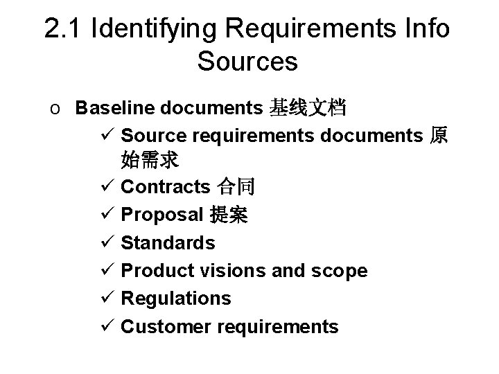 2. 1 Identifying Requirements Info Sources o Baseline documents 基线文档 ü Source requirements documents