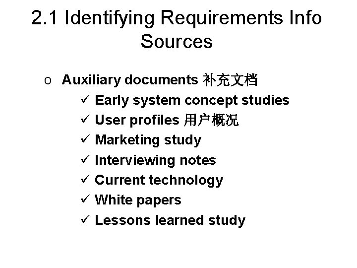 2. 1 Identifying Requirements Info Sources o Auxiliary documents 补充文档 ü Early system concept