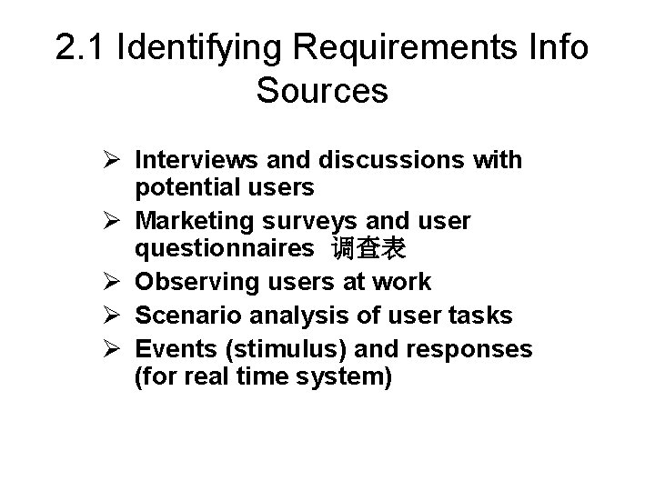 2. 1 Identifying Requirements Info Sources Ø Interviews and discussions with potential users Ø