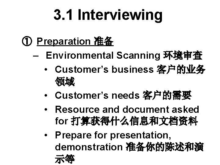 3. 1 Interviewing ① Preparation 准备 – Environmental Scanning 环境审查 • Customer's business 客户的业务