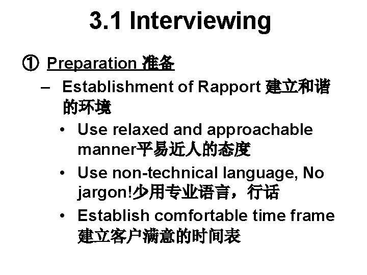 3. 1 Interviewing ① Preparation 准备 – Establishment of Rapport 建立和谐 的环境 • Use