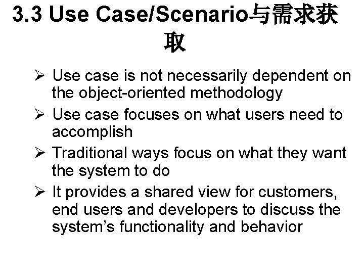 3. 3 Use Case/Scenario与需求获 取 Ø Use case is not necessarily dependent on the