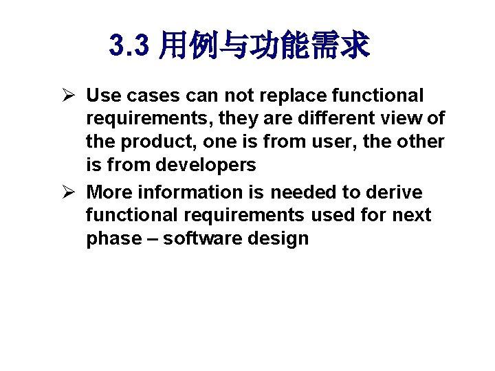 3. 3 用例与功能需求 Ø Use cases can not replace functional requirements, they are different