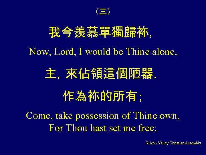 (三) 我今羨慕單獨歸袮, Now, Lord, I would be Thine alone, 主,來佔領這個陋器, 作為袮的所有; Come, take possession