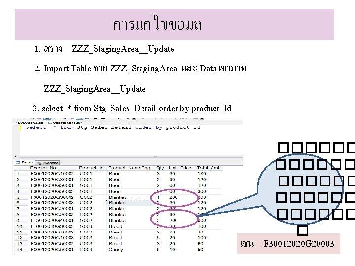 การแกไขขอมล 1. สราง ZZZ_Staging. Area__Update 2. Import Table จาก ZZZ_Staging. Area และ Data เขามาท