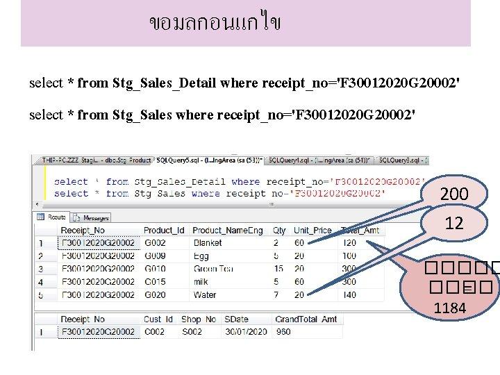 ขอมลกอนแกไข select * from Stg_Sales_Detail where receipt_no='F 30012020 G 20002' select * from Stg_Sales