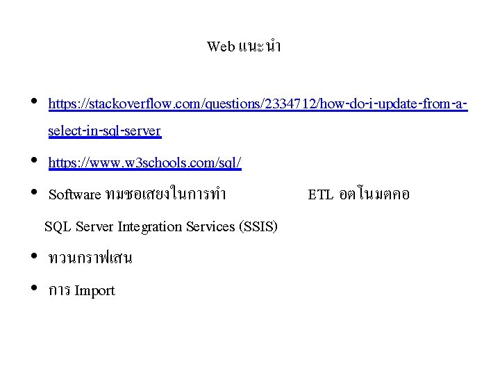 Web แนะนำ • https: //stackoverflow. com/questions/2334712/how-do-i-update-from-aselect-in-sql-server • https: //www. w 3 schools. com/sql/ •
