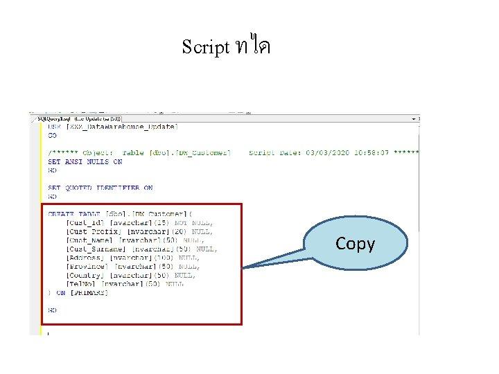 Script ทได Copy