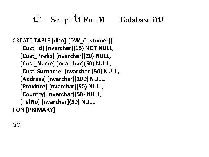 นำ Script ไปRun ท CREATE TABLE [dbo]. [DW_Customer]( [Cust_Id] [nvarchar](15) NOT NULL, [Cust_Prefix] [nvarchar](20)