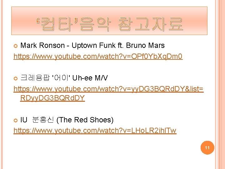 '컵타'음악 참고자료 Mark Ronson - Uptown Funk ft. Bruno Mars https: //www. youtube. com/watch?