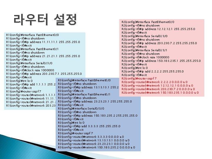 라우터 설정 R 2(config)#interface Fast. Ethernet 0/0 R 2(config-if)#no shutdown R 2(config-if)#ip address 12.