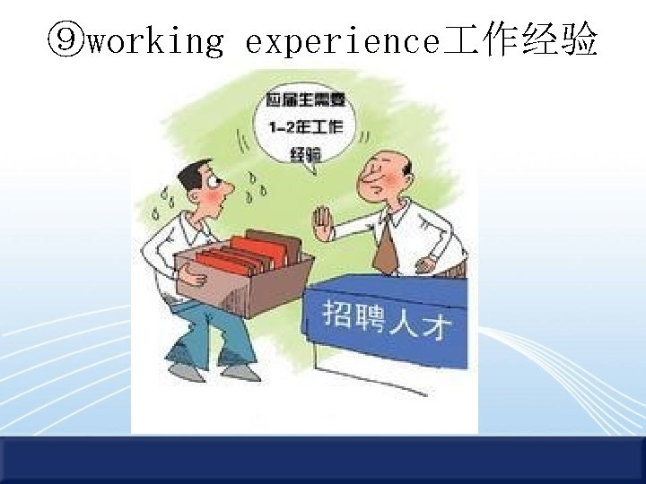 ⑨working experience 作经验