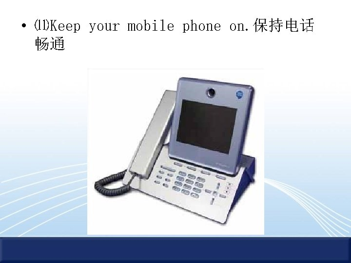• ⑾Keep your mobile phone on. 保持电话 畅通