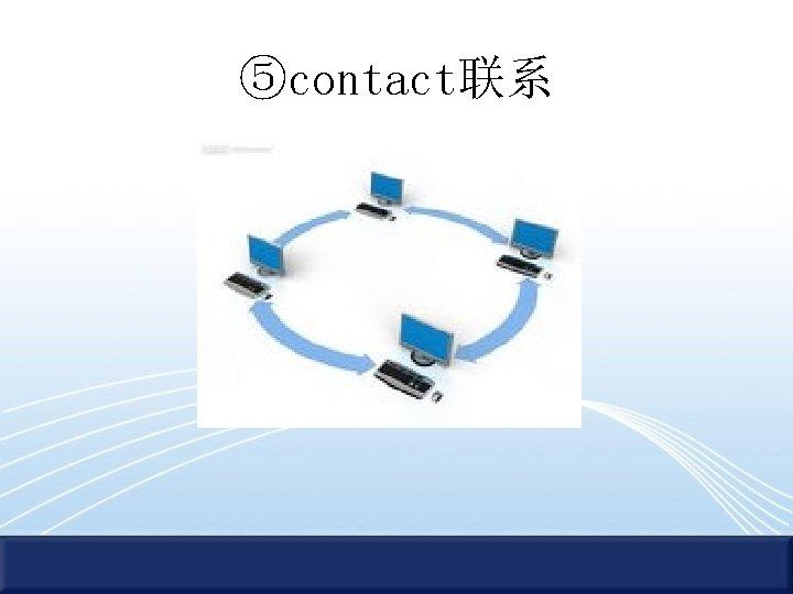 ⑤contact联系