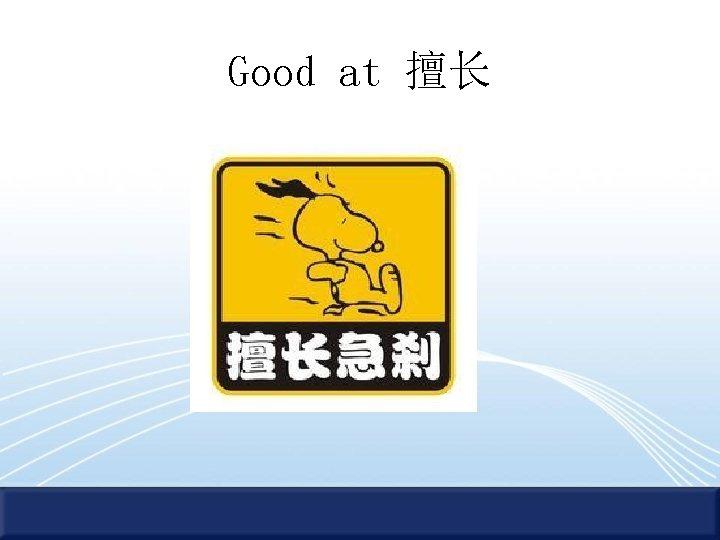 Good at 擅长