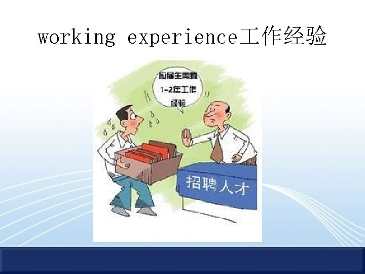 working experience 作经验