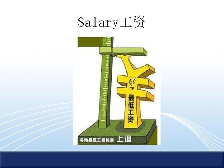 Salary 资