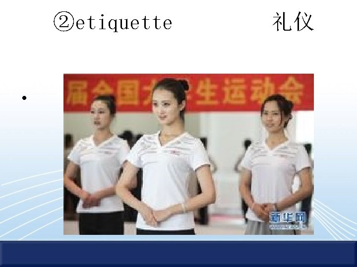 ②etiquette • 礼仪