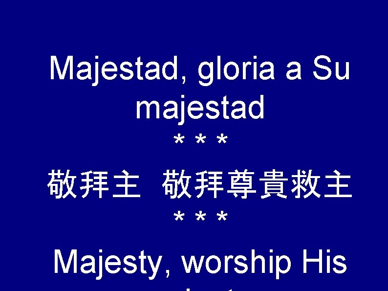 Majestad, gloria a Su majestad *** 敬拜主 敬拜尊貴救主 *** Majesty, worship His