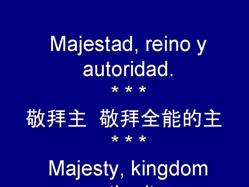 Majestad, reino y autoridad. *** 敬拜主 敬拜全能的主 *** Majesty, kingdom