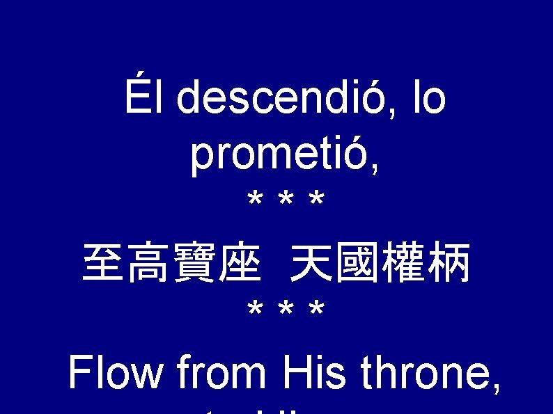 Él descendió, lo prometió, *** 至高寶座 天國權柄 *** Flow from His throne,