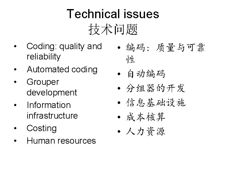 Technical issues 技术问题 • • • Coding: quality and reliability Automated coding Grouper development