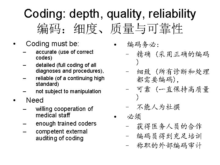 Coding: depth, quality, reliability 编码:细度、质量与可靠性 • Coding must be: – accurate (use of correct