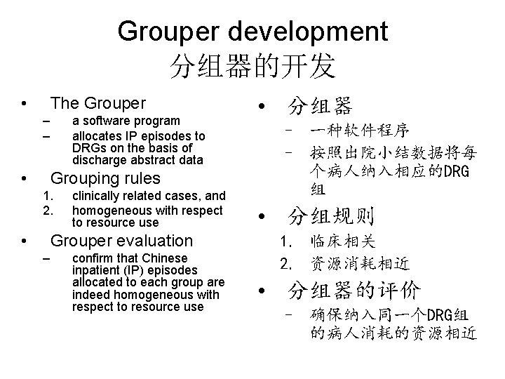 Grouper development 分组器的开发 • The Grouper – – • a software program allocates IP