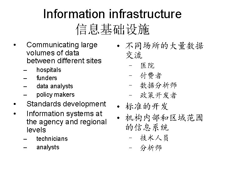 Information infrastructure 信息基础设施 • Communicating large volumes of data between different sites – –