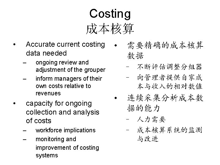 Costing 成本核算 • Accurate current costing • data needed – – • ongoing review
