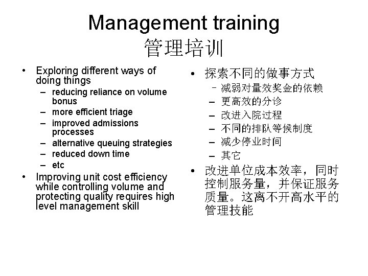 Management training 管理培训 • Exploring different ways of doing things – reducing reliance on