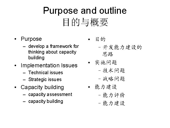 Purpose and outline 目的与概要 • Purpose – develop a framework for thinking about capacity