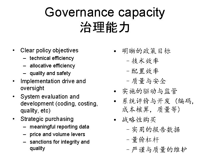 Governance capacity 治理能力 • Clear policy objectives – technical efficiency – allocative efficiency –