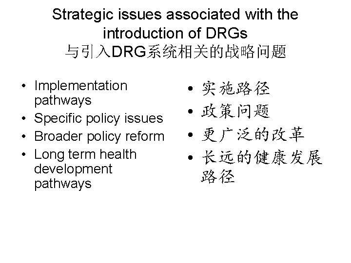 Strategic issues associated with the introduction of DRGs 与引入DRG系统相关的战略问题 • Implementation pathways • Specific