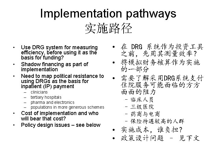 Implementation pathways 实施路径 • • • Use DRG system for measuring efficiency, before using