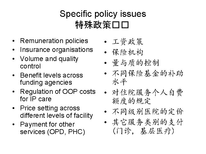 Specific policy issues 特殊政策�� • Remuneration policies • Insurance organisations • Volume and quality