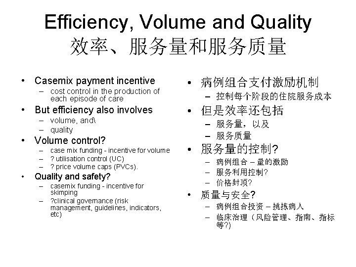 Efficiency, Volume and Quality 效率、服务量和服务质量 • Casemix payment incentive – cost control in the