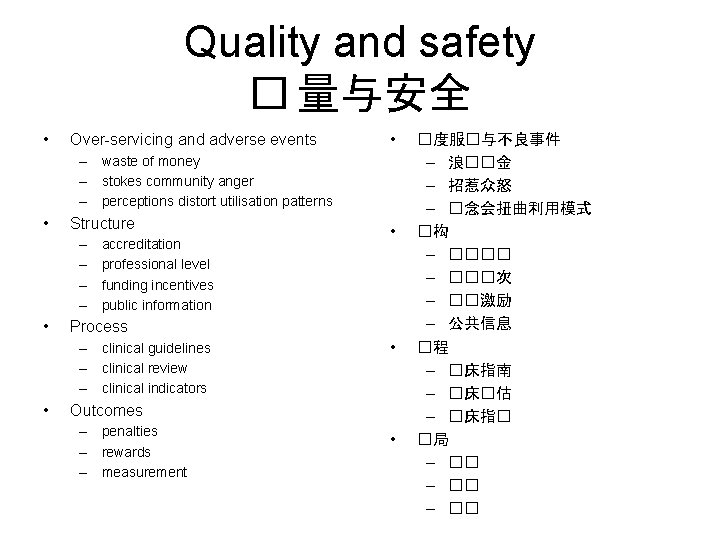 Quality and safety � 量与安全 • Over-servicing and adverse events • – waste of