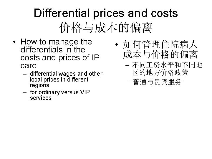 Differential prices and costs 价格与成本的偏离 • How to manage the differentials in the costs