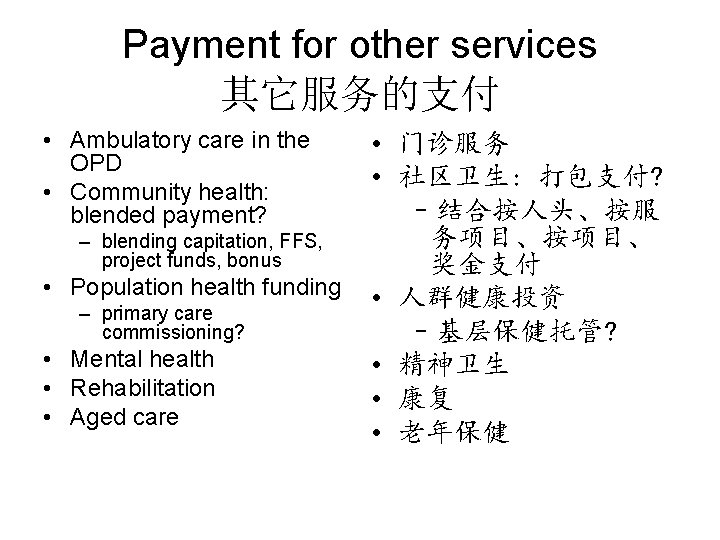 Payment for other services 其它服务的支付 • Ambulatory care in the OPD • Community health: